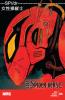 Edge of Spider-Verse (2014) #005